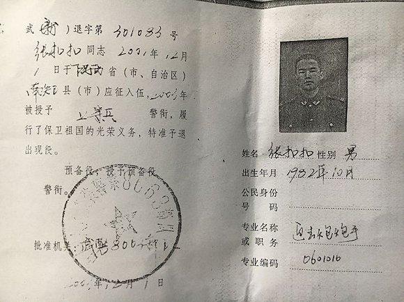 20180221界面新闻02